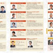 中小企業家同友会 第46回青年経営者全国交流会in沖縄にて経営体験発表をしてきました